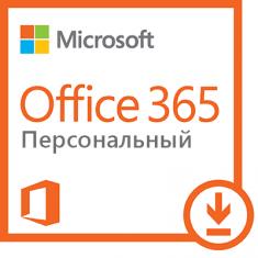 Офисный пакет Microsoft Office 365 персональный Все языки для 1 ПК или Mac (электронная лицензия) (Q