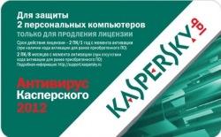 Антивирус KAV 2012 2ПК/1г скретч карта