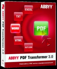 ЭПО ABBYY PDF Transformer 3.0