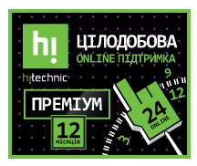 "on-line service -пакет ""Премиум"""