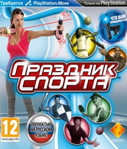 PS3 Игра Праздник спорта