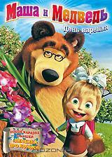 """DVD """"Маша и Медведь: День Варенья"""""""
