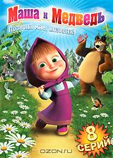"""DVD """"М/ф Маша и Медведь: Позвони мне"""""""