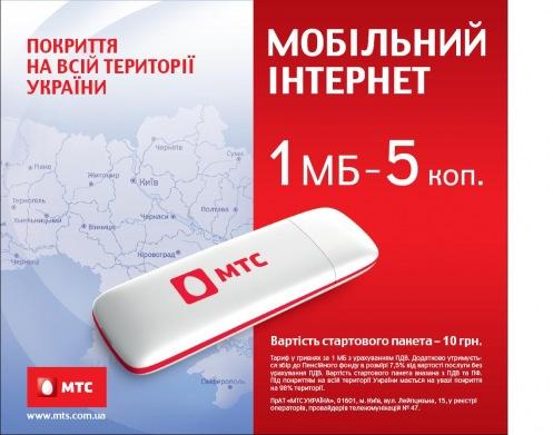 Стартовий пакет МТС Мобільний інтернет