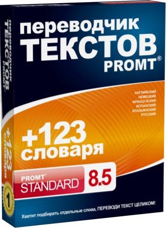 PROMT Standart 8.5ГИГАНТ+123 BOX