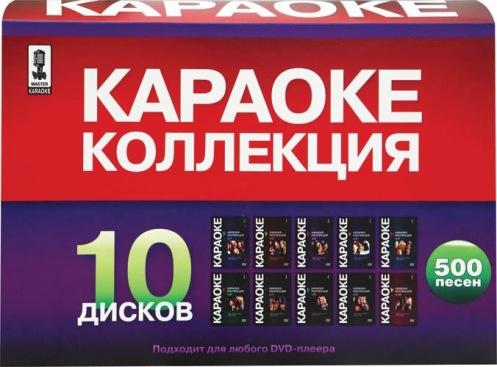 DVD Караоке коллекция (10 дисков НМК)