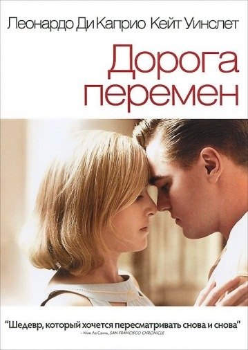 DVD Дорога перемен (Укр)