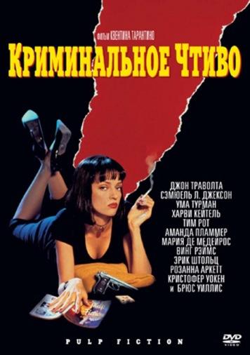 DVD Криминальное чтиво