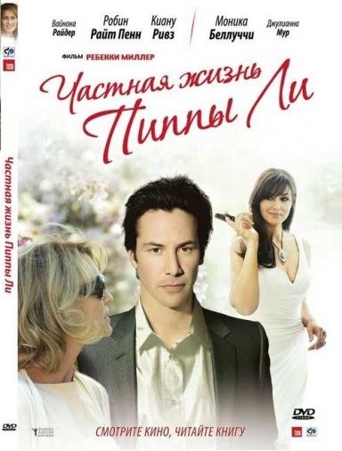 DVD Частная жизнь Пиппы Ли(Укр)