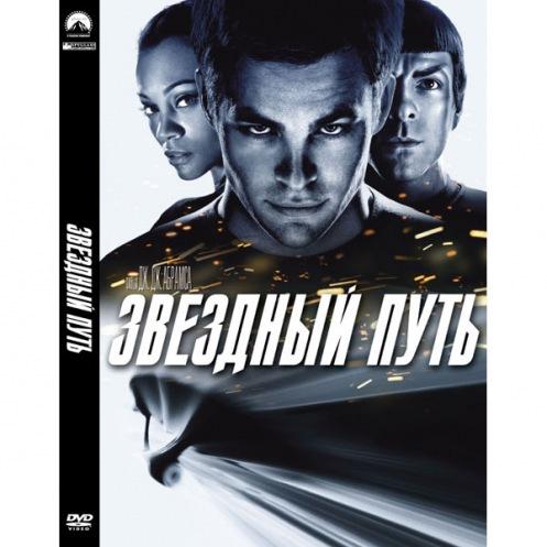 DVD Звездный Путь (Укр)