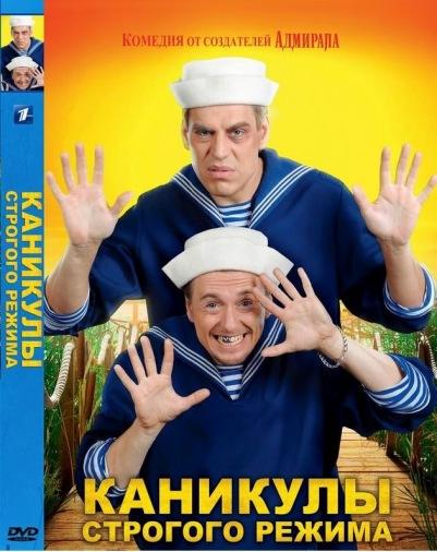 DVD Каникулы строгого режима