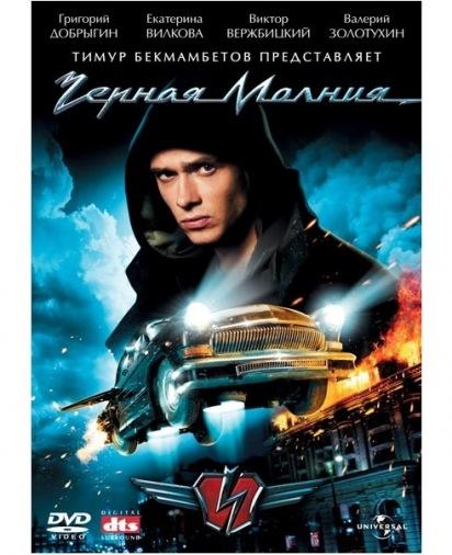 DVD Черная молния (Укр)