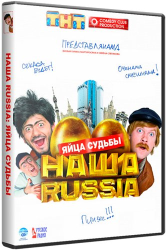 DVD Наша Раша: Яйца Судьбы
