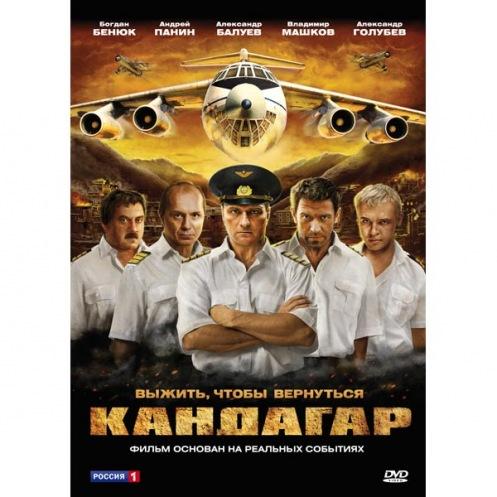 DVD Кандагар (Укр)