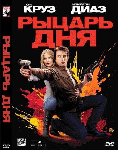 DVD Рыцарь дня
