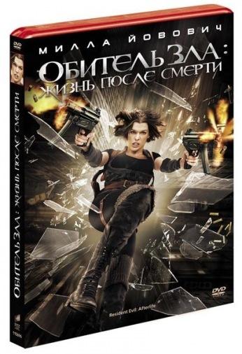 DVD Оселя зла: Потойбічне життя