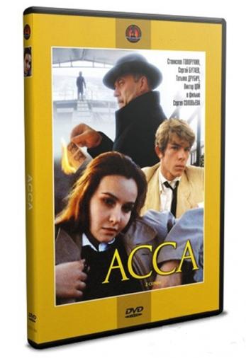DVD Асса (Тех)
