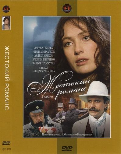 DVD Жестокий романс