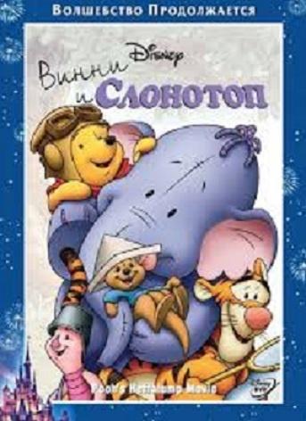 DVD Віні і Слонотоп (Укр)