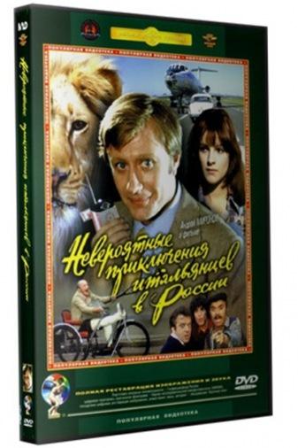 DVD Невероятные приключения итальянцев в России