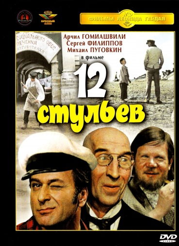 DVD 12 стільців д.1