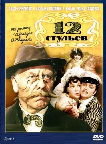 DVD 12 стульев д.2