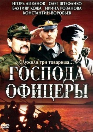 DVD Господа офицеры (2DVD )