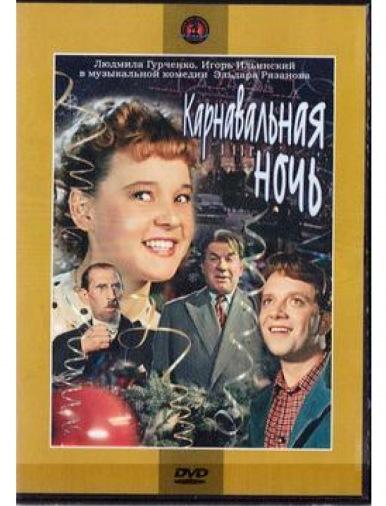 DVD Карнавальная ночь