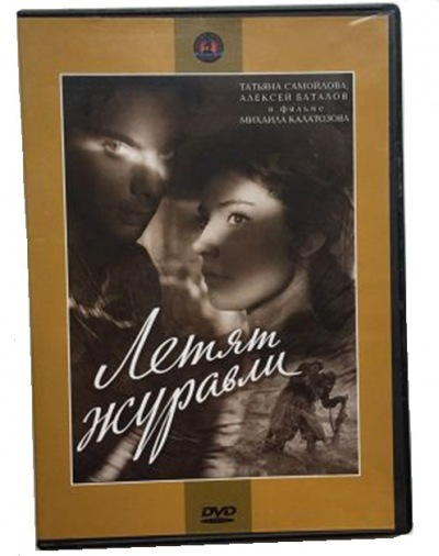DVD Летят журавли