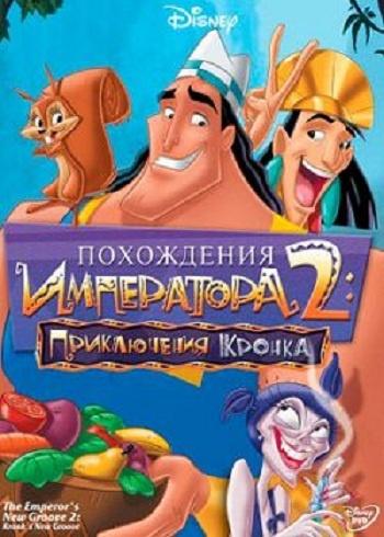 DVD Похож. Императора 2. Прикл. Кронка (Укр)