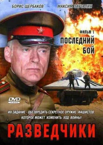 DVD Разведчики ф.1 Последний бой
