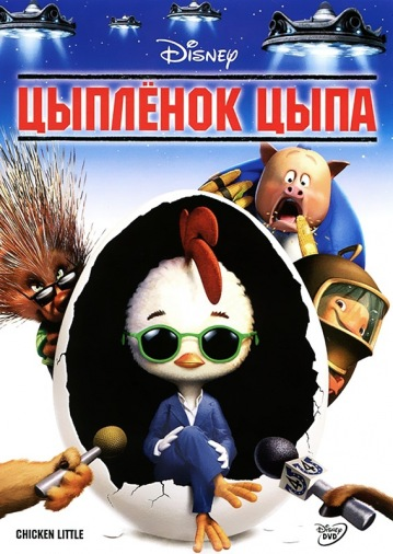 DVD Курча Ціпа (Укр)