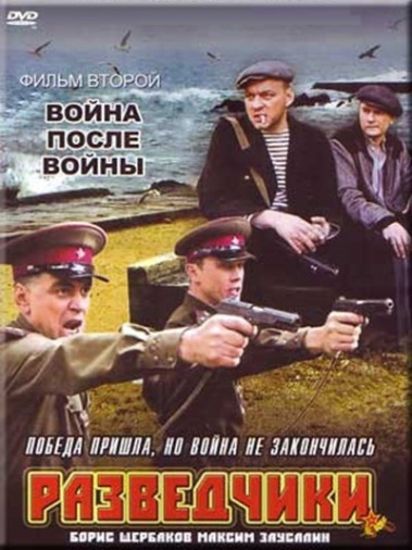 DVD Разведчики ф.2 Война после войны