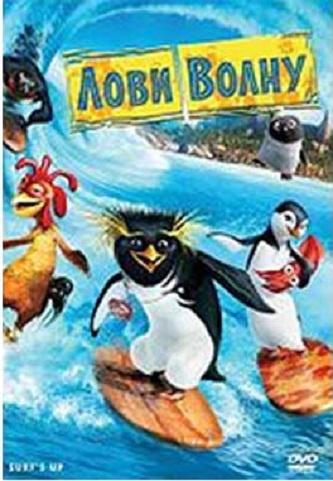 DVD Лови волну (Укр)