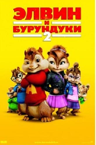 DVD М/ф Елвін і бурундуки 2