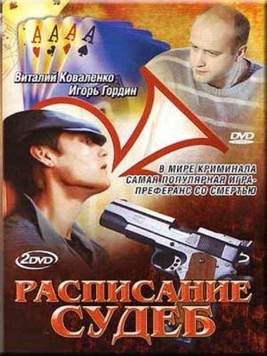 DVD Расписание судеб (2 DVD)
