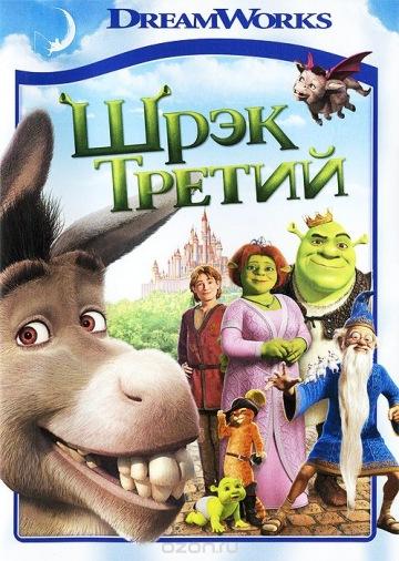 """DVD М/ф """"Шрэк Третий"""""""