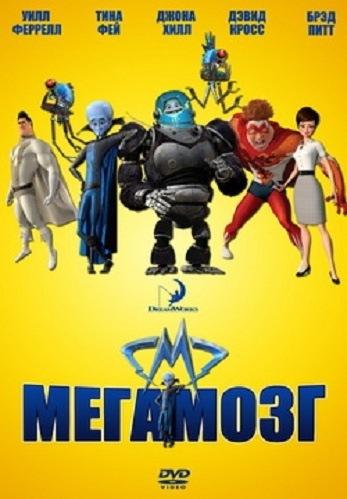 """DVD М/ф """"Мегамозок"""""""
