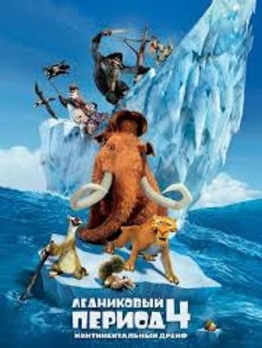 DVD Ледниковый период 4