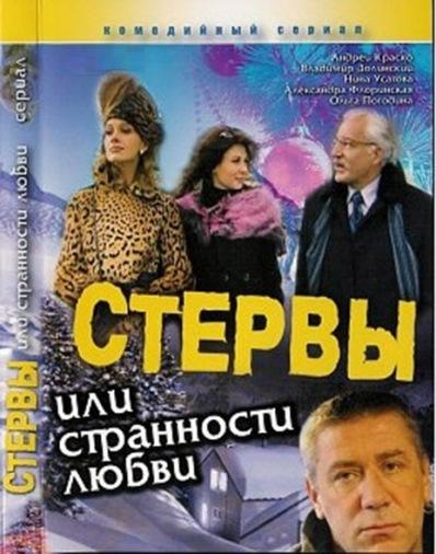 DVD Стервы,или странности любви