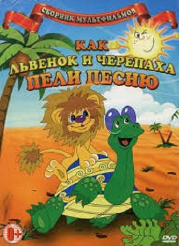 DVD Как львенок и черепаха пели песни (Тех)