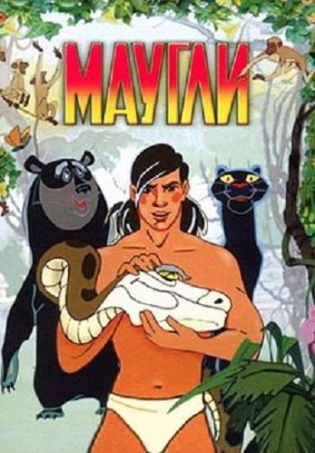 DVD Мультфільм  Мауглі (Тих)