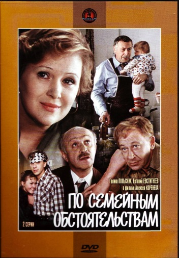 DVD По семейным обстоятельствам