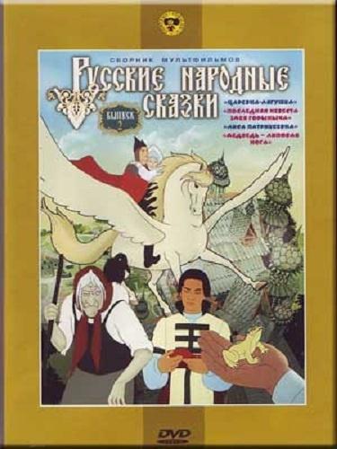DVD Русские народные сказки. Выпуск 2 (Тех)