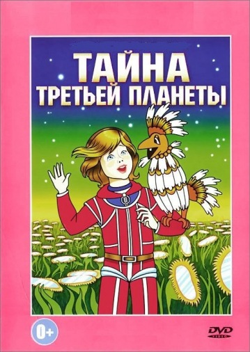 DVD Тайна третьей планеты (Тех)