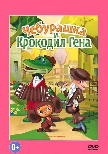 DVD Чебурашка і крокодил Гена (Тих)