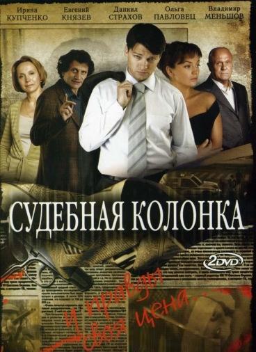 DVD Судова колонка (2DVD)