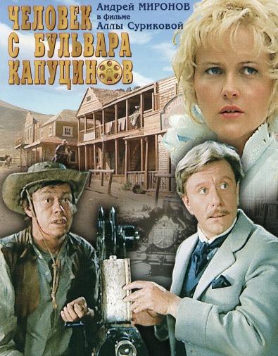 DVD Человек с бульвара Капуцинов