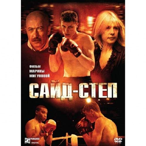 DVD Сайд-степ