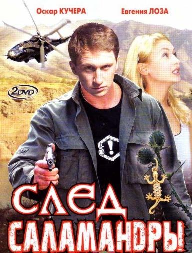 DVD След саламандры (2DVD)